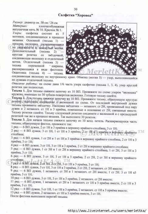 стр.50 (487x700, 276Kb)
