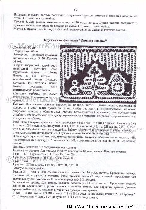 стр.52 (488x700, 283Kb)