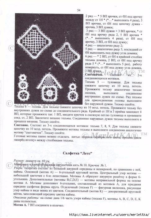 стр.54 (487x700, 258Kb)