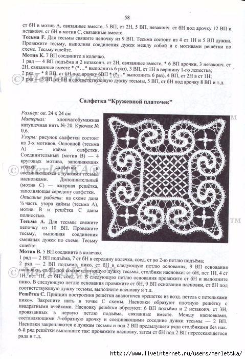 стр.58 (479x700, 277Kb)