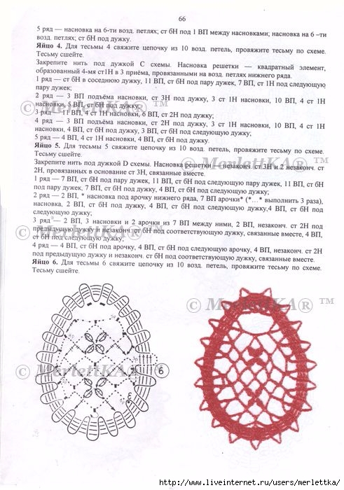 стр.66 (491x700, 249Kb)