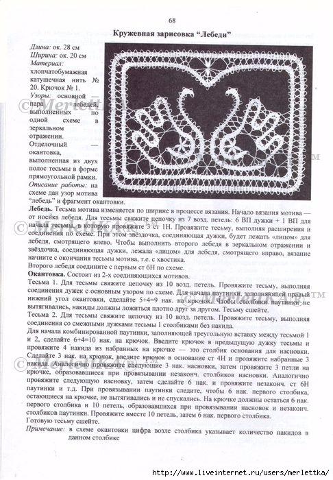 стр.68 (486x700, 286Kb)