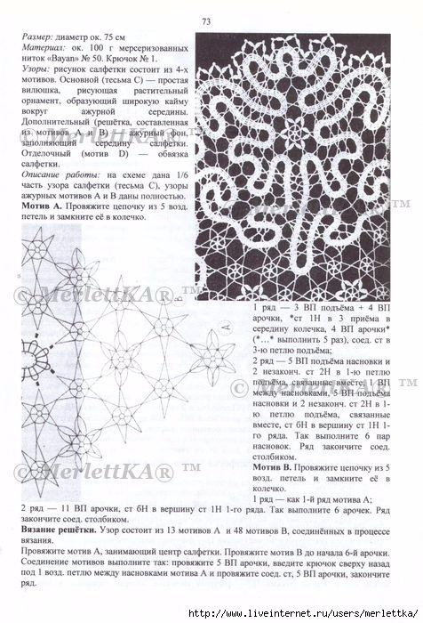 стр.73 (476x700, 260Kb)