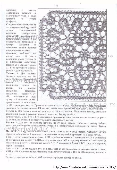 стр.75 (482x700, 272Kb)