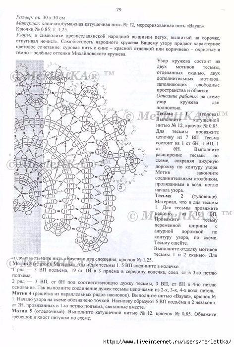 стр.79 (472x700, 257Kb)
