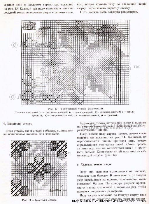СЂ (12) (511x700, 308Kb)