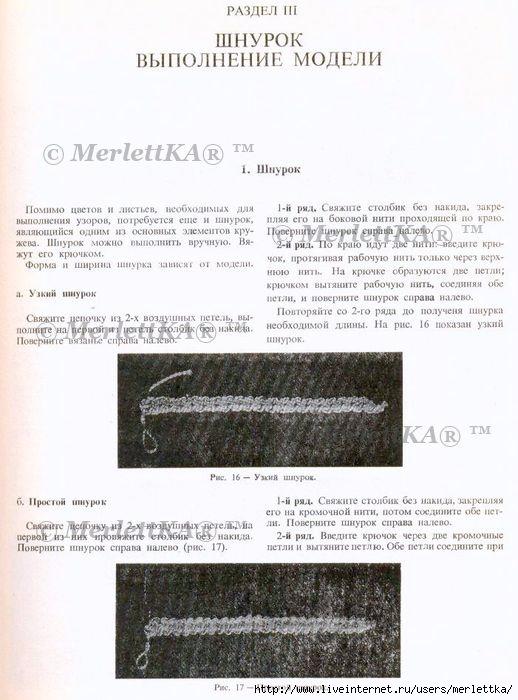 СЂ (14) (518x700, 193Kb)