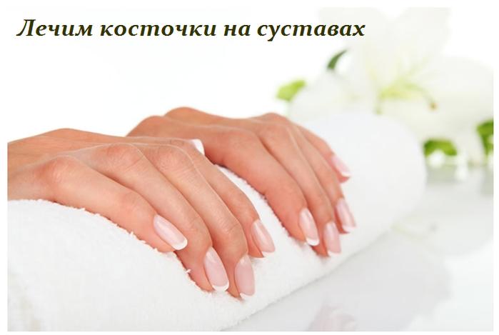 2749438_Lechim_kostochki_na_systavah (700x469, 218Kb)