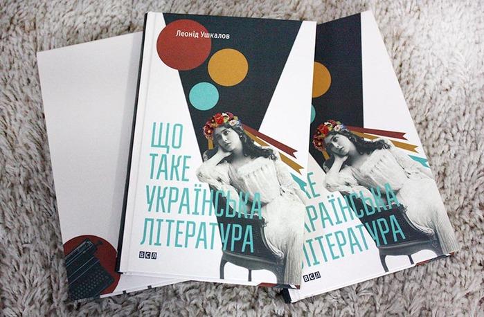Украиноведение (наука)