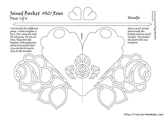 Ажурное цветочное сердце из бумаги (6) (699x494, 147Kb)