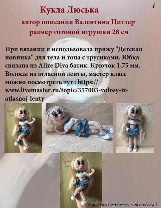 kukolka_Lyuska_1 (540x700, 277Kb)