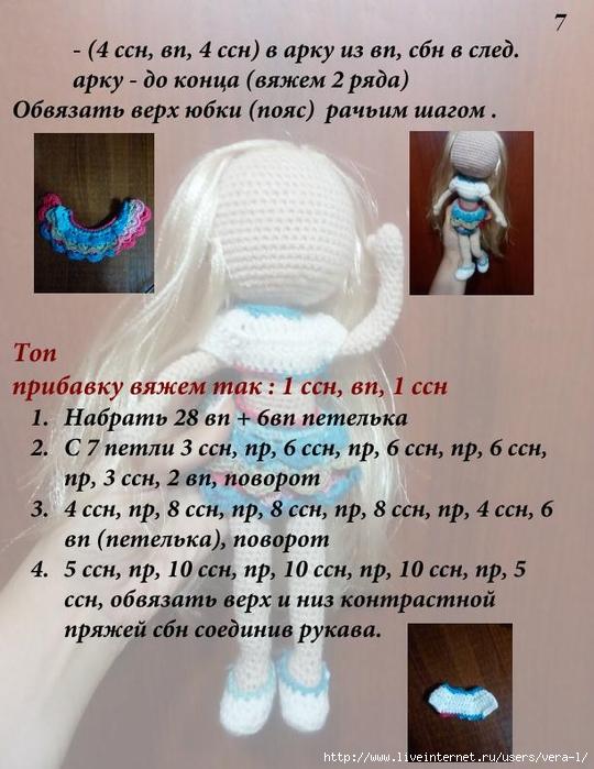 kukolka_Lyuska_7 (540x700, 265Kb)