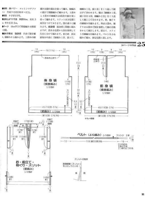 Вязание крючком. Элегантный жилет. схема вязания крючком/3071837_452 (510x700, 165Kb)
