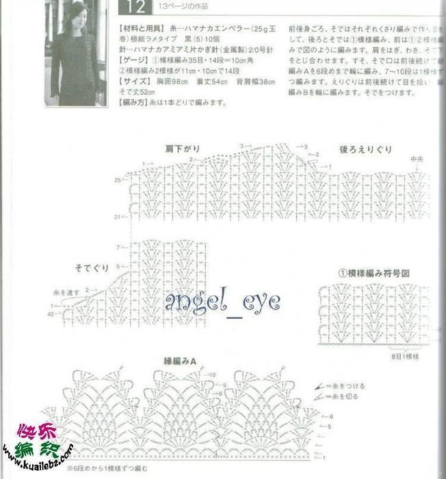 Вязание крючком. Ажурный пуловер. схема вязания крючком/3071837_472 (652x700, 99Kb)