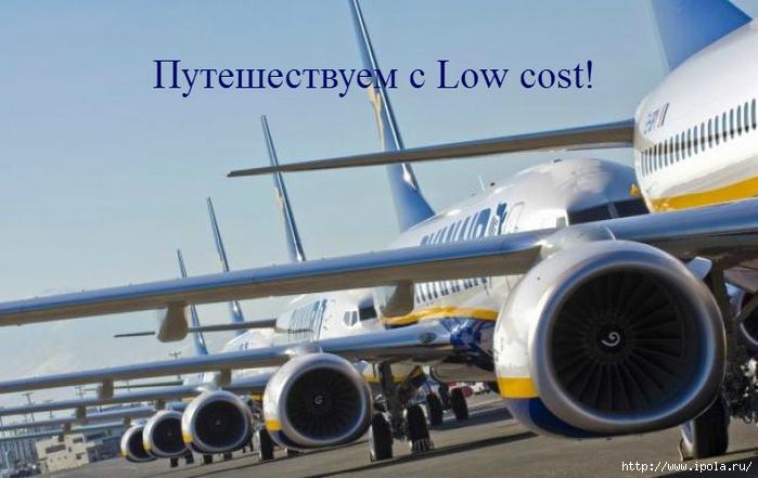 """alt=""""Путешествуем с Low cost!""""/2835299_low_cost (700x441, 190Kb)"""