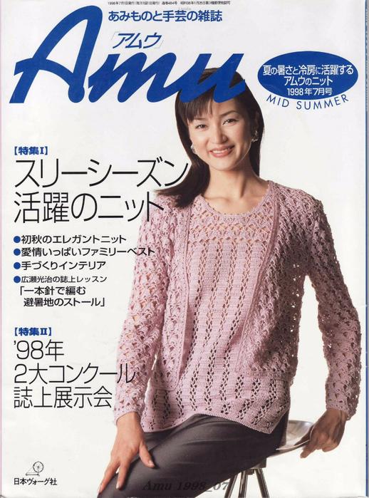 Amu 1998_07_Page_01 (518x700, 414Kb)