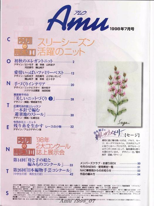 Amu 1998_07_Page_03 (525x700, 392Kb)
