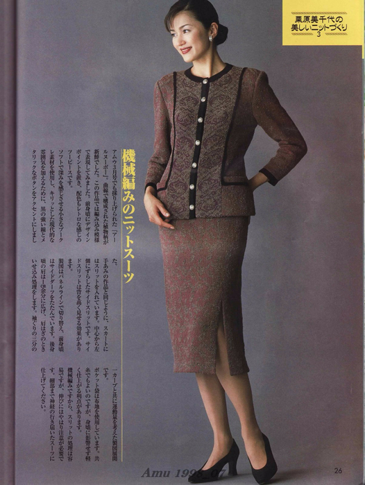 Amu 1998_07_Page_26 (526x700, 369Kb)