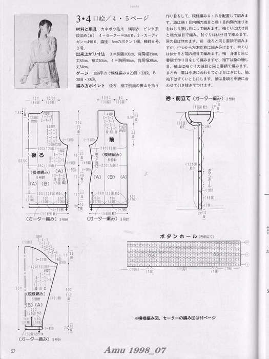Amu 1998_07_Page_37 (525x700, 225Kb)