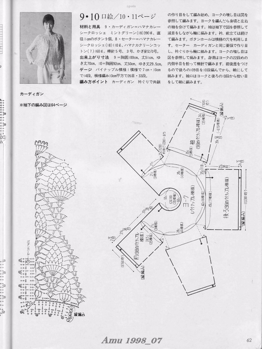 Amu 1998_07_Page_42 (525x700, 224Kb)
