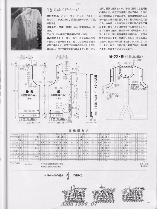 Amu 1998_07_Page_50 (525x700, 247Kb)