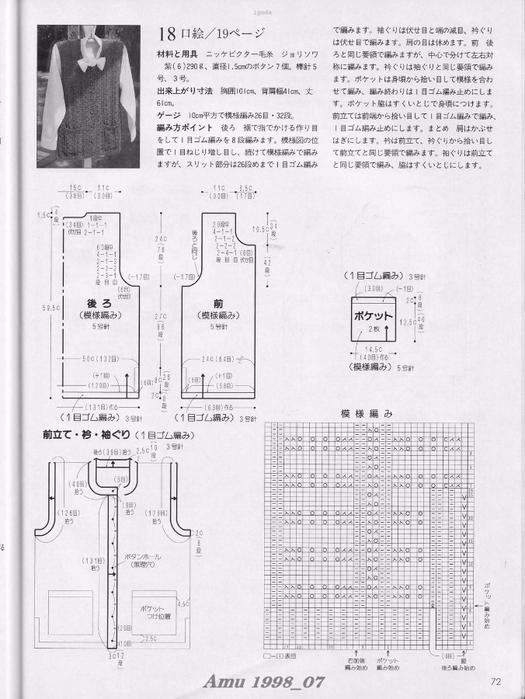 Amu 1998_07_Page_52 (525x700, 233Kb)
