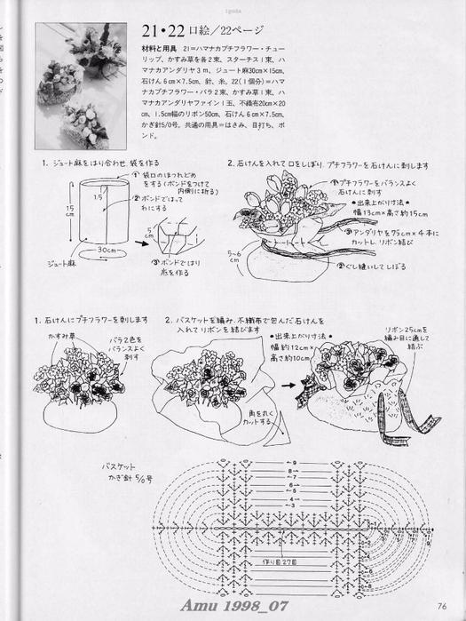 Amu 1998_07_Page_56 (525x700, 250Kb)