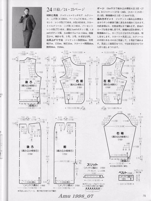 Amu 1998_07_Page_58 (525x700, 238Kb)