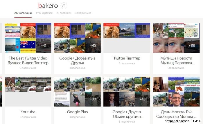 Ищу друзей Яндекс.Коллекции Яндекс Где найти много друзей? Friends-li.ru/1907332_ (700x429, 191Kb)
