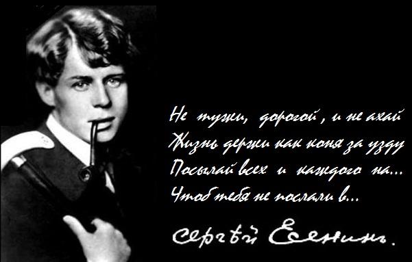 Прокатилась дурная слава... Эротические стихи Сергея Есенина