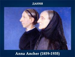 5107871_Anna_Ancher_18591935_Daniya (250x188, 78Kb)
