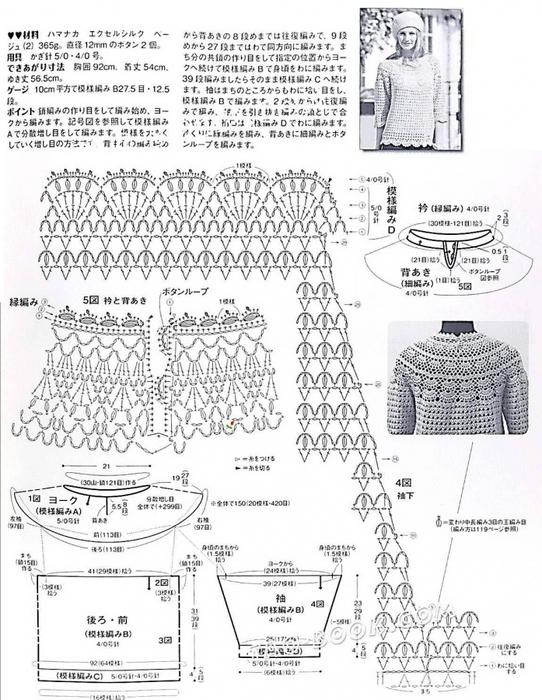 Вязание крючком. Ажурный пуловер с круглой кокеткой. схема вязания крючком/3071837_062 (542x700, 270Kb)