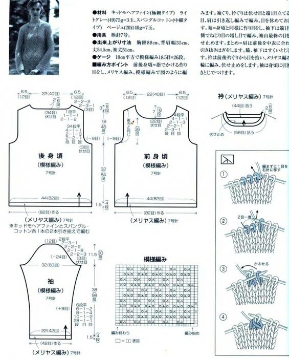 Вязание спицами. Сиреневый пуловер. схема вязания спицами/3071837_092 (565x700, 269Kb)