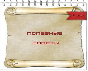 103420517_3518263_poleznie_soveti (283x229, 104Kb)