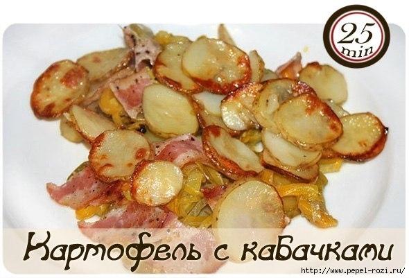 картофель с беконом и кабачками - рецепт приготовления/4403711_0ijHQuUrQUs (590x401, 142Kb)
