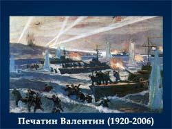5107871_Pechatin_Valentin_19202006 (250x188, 48Kb)