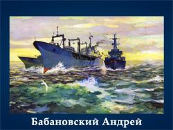 5107871_Babanovskii_Andrei_1_ (250x188, 77Kb)