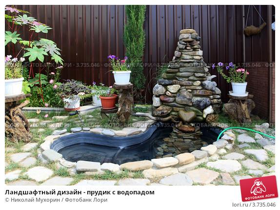landshaftnyi-dizain-prudik-s-vodopadom-0003735046-preview (574x430, 305Kb)