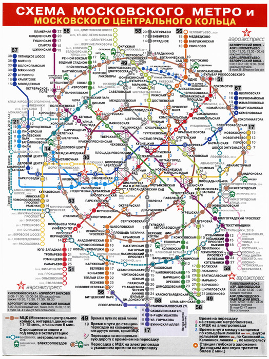 metro_map_2017_front (524x700, 252Kb)