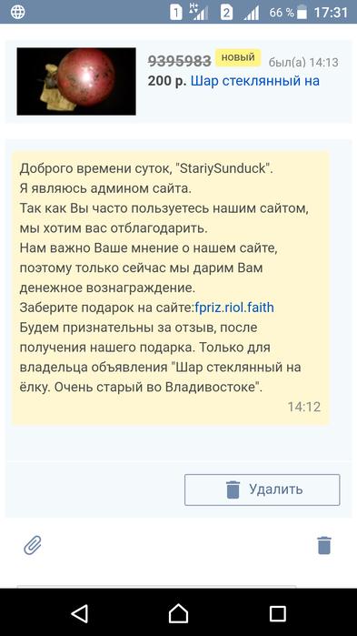 Screenshot_20170730-173139 (393x700, 127Kb)