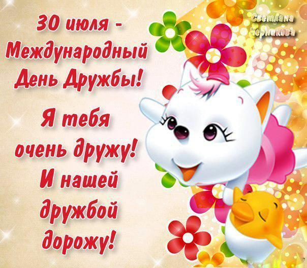 l_8677-otkritki-Otkritka-kartinka-den-druzhbi-pozdravlenie-na-den-druzhbi-kotenok (604x528, 65Kb)