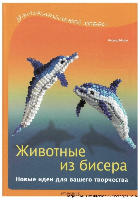 4870325_Zhivotnye_iz_bisera_101 (494x700, 235Kb)