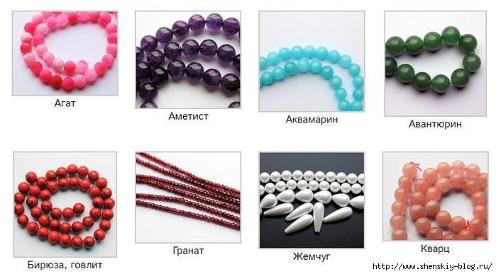 Большой выбор бусин в магазине фурнитуры muzamaster.ru/4121583_333 (700x387, 122Kb)