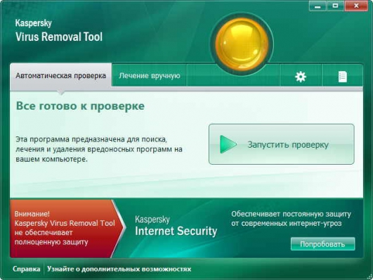Kaspersky Virus Removal Tool 2 (531x398, 135Kb)