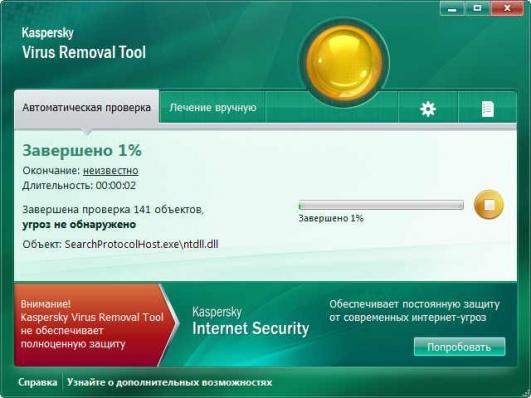 Kaspersky Virus Removal Tool 4 (531x398, 138Kb)