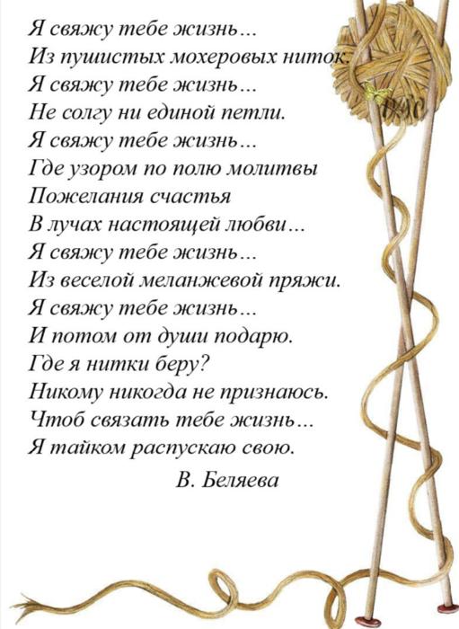 Стихи про вязание бабушки 26