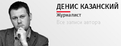 6209540_Kazanskii_Denis (240x93, 14Kb)