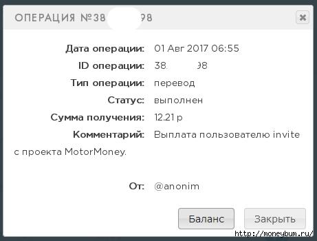 MotorMoney | Выплата/3324669_12_21 (461x350, 50Kb)