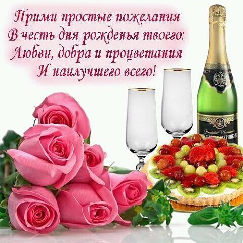 s_dnem_rozhdeniya_dogruzi.ru (480x480, 232Kb)