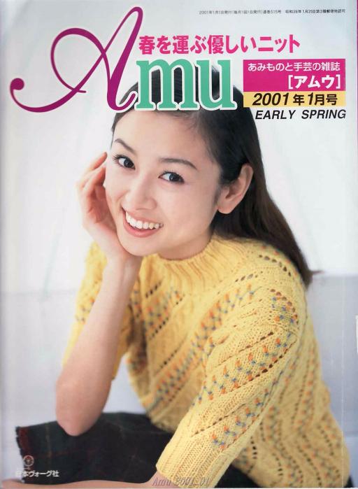 Amu 2001-01 (512x700, 337Kb)